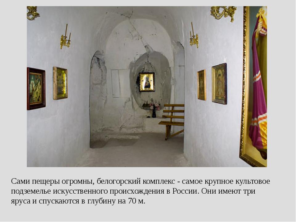 Сами пещеры огромны, белогорский комплекс - самое крупное культовое подземель...