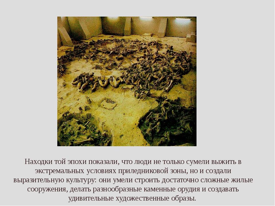 Находки той эпохи показали, что люди не только сумели выжить в экстремальных...