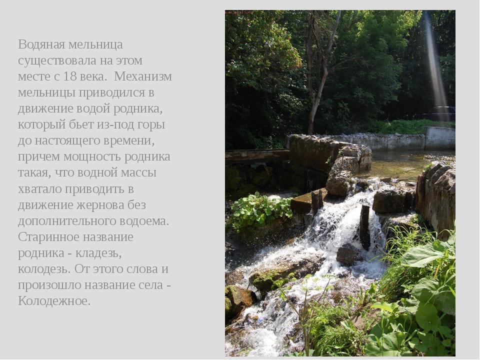 Водяная мельница существовала на этом месте с 18 века. Механизм мельницы при...