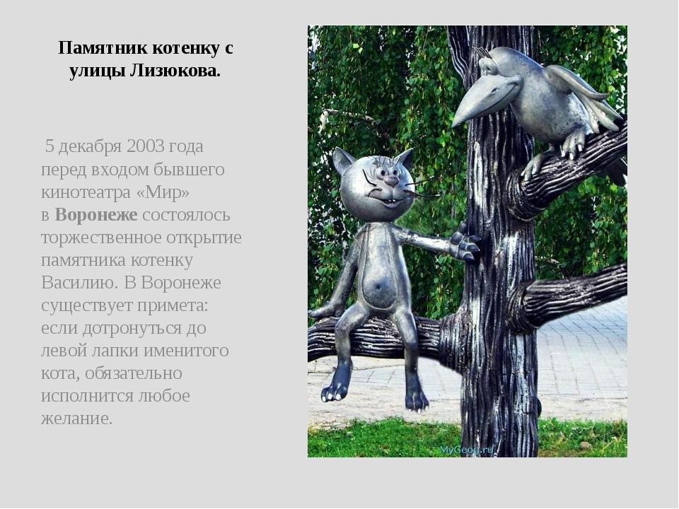 Памятник котенку с улицы Лизюкова. 5 декабря 2003 года перед входом бывшего...
