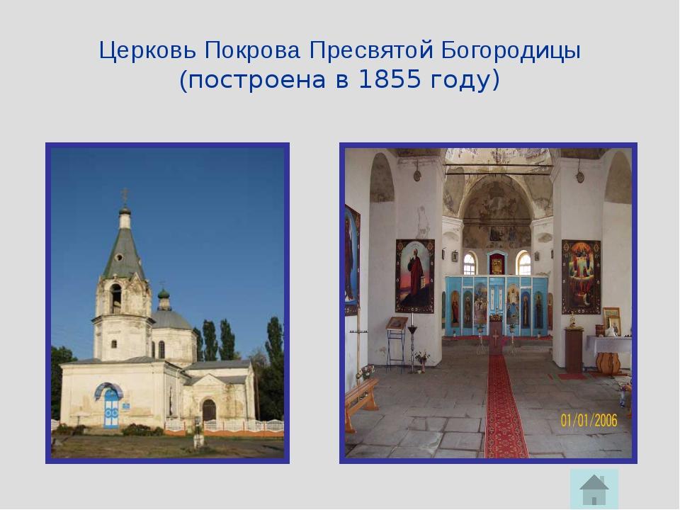 Церковь Покрова Пресвятой Богородицы (построена в 1855 году)