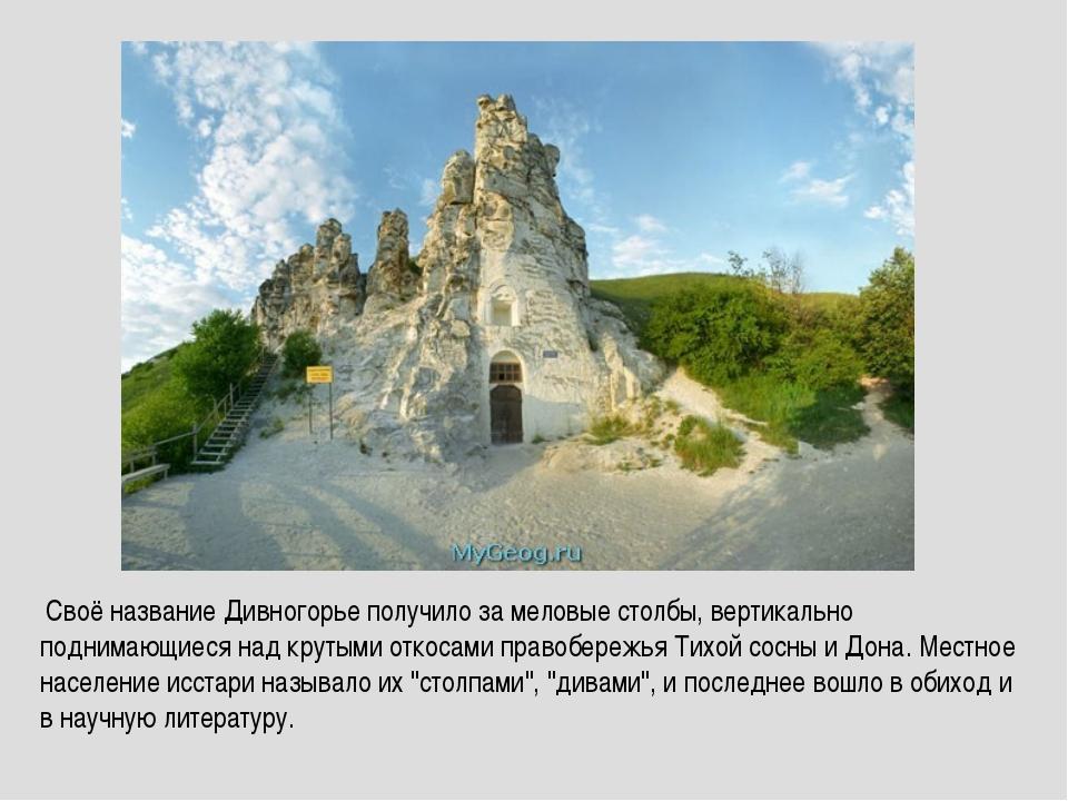 Своё название Дивногорье получило за меловые столбы, вертикально поднимающие...