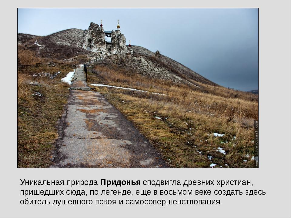 Уникальная природаПридоньясподвигла древних христиан, пришедших сюда, по ле...