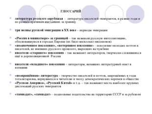 ГЛОССАРИЙ литература русского зарубежья - литература писателей-эмигрантов, в