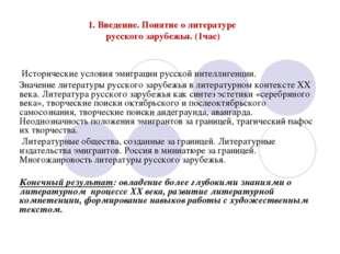 1. Введение. Понятие о литературе русского зарубежья. (1час) Исторические усл