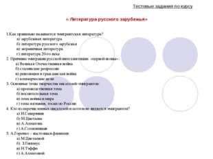 Тестовые задания по курсу « Литература русского зарубежья» 1.Как правильно н