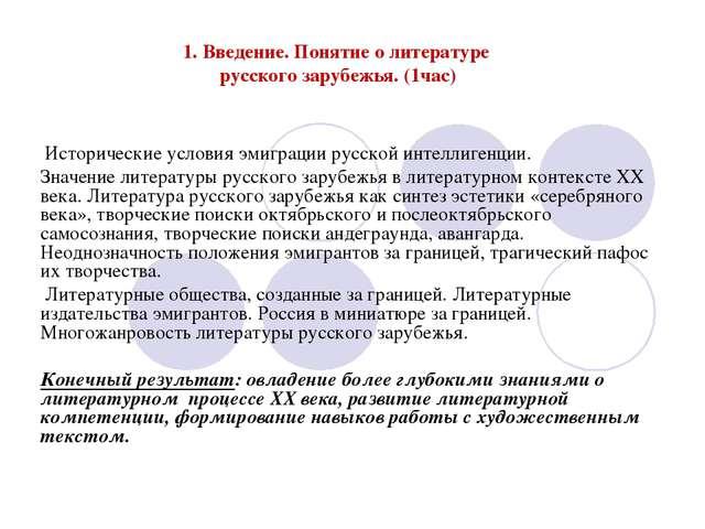 1. Введение. Понятие о литературе русского зарубежья. (1час) Исторические усл...