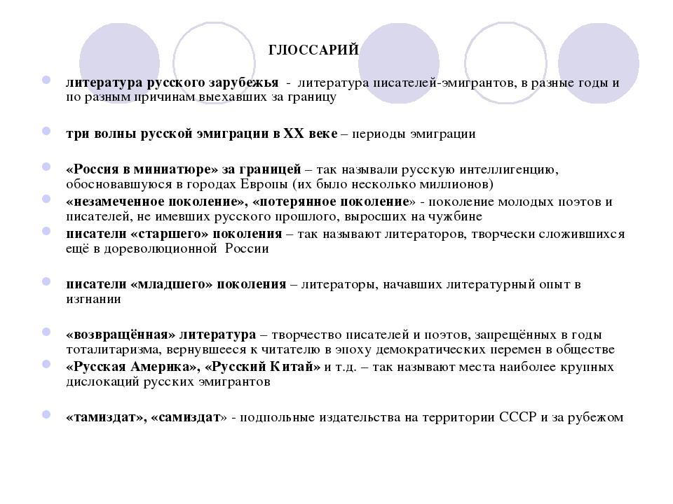 ГЛОССАРИЙ литература русского зарубежья - литература писателей-эмигрантов, в...