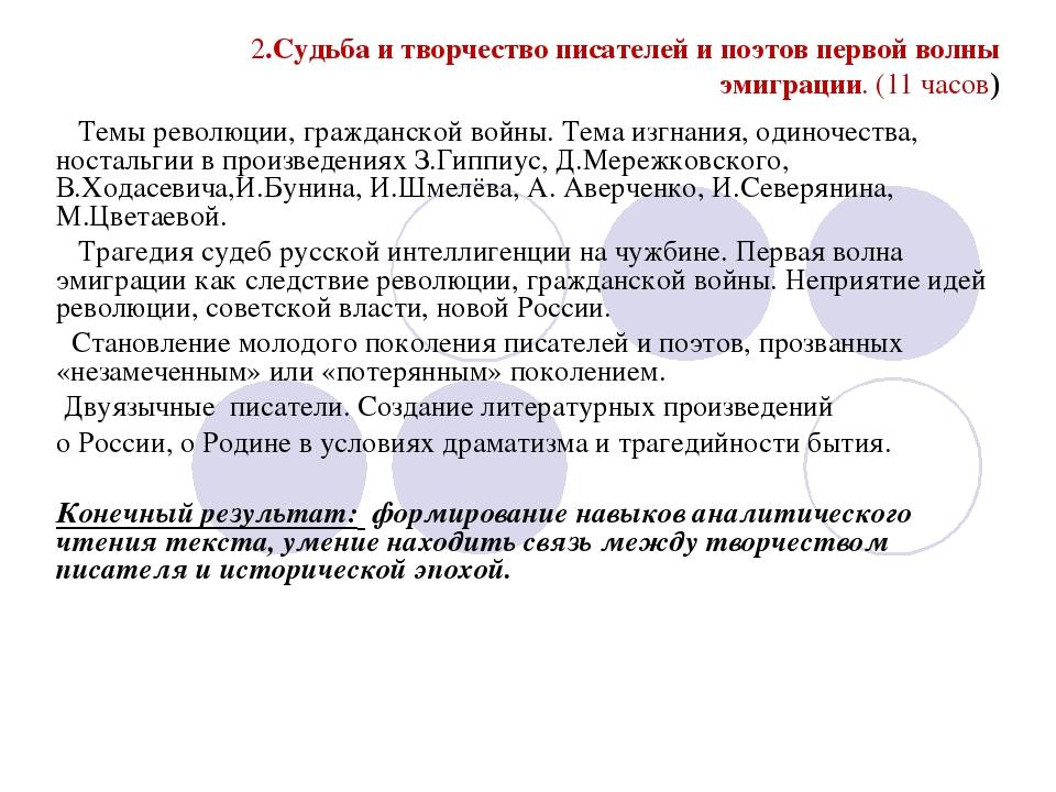 2.Судьба и творчество писателей и поэтов первой волны эмиграции. (11 часов) Т...