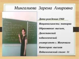 Мингалиева Зарема Амировна Дата рождения:1960 Национальность: татарка Образо
