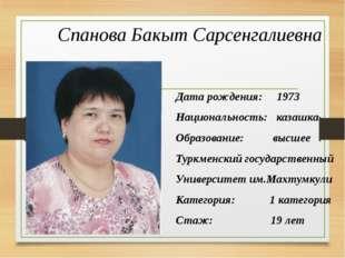 Спанова Бакыт Сарсенгалиевна Дата рождения: 1973 Национальность: казашка Обр