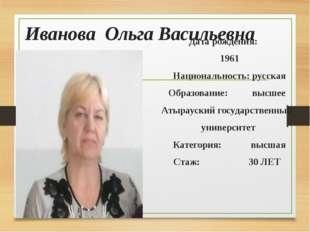 Дата рождения: 1961 Национальность: русская Образование: высшее Атырауский го