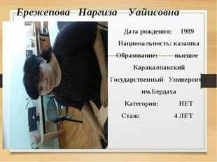 Дата рождения: 1989 Национальность: казашка Образование: высшее Каракалпакски