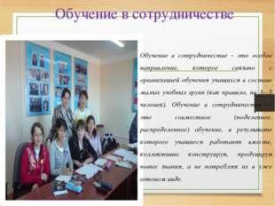 Обучение в сотрудничестве Обучение в сотрудничестве - это особое направление,