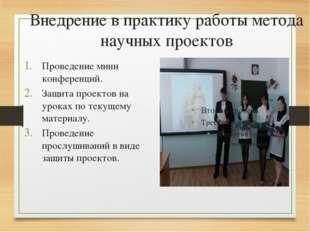 Внедрение в практику работы метода научных проектов Проведение мини конференц