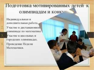 Подготовка мотивированных детей к олимпиадам и конкурсам Индивидуальная и доп