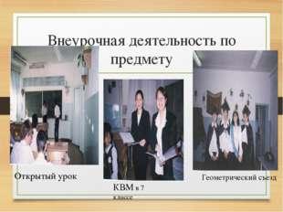 Внеурочная деятельность по предмету Открытый урок КВМ в 7 классе Геометрическ
