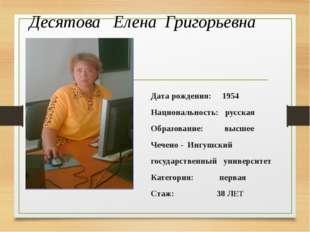 Десятова Елена Григорьевна Дата рождения: 1954 Национальность: русская Образ