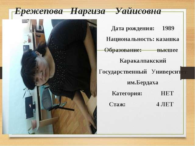 Дата рождения: 1989 Национальность: казашка Образование: высшее Каракалпакски...