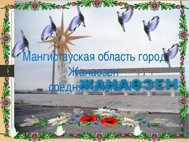 Мангистауская область город Жанаозен средняя школа №3