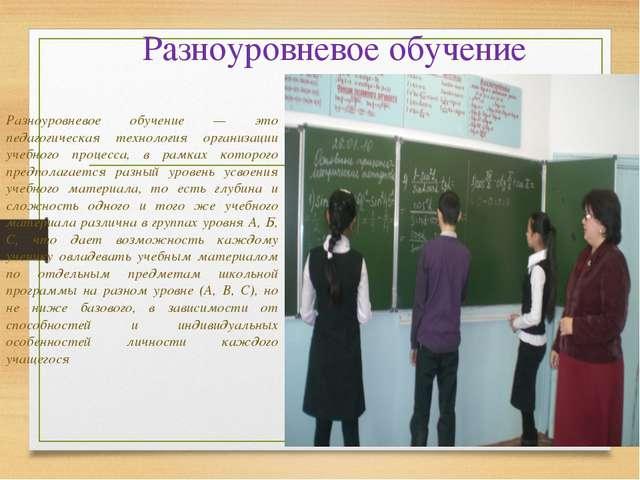 Разноуровневое обучение Разноуровневое обучение — это педагогическая технолог...