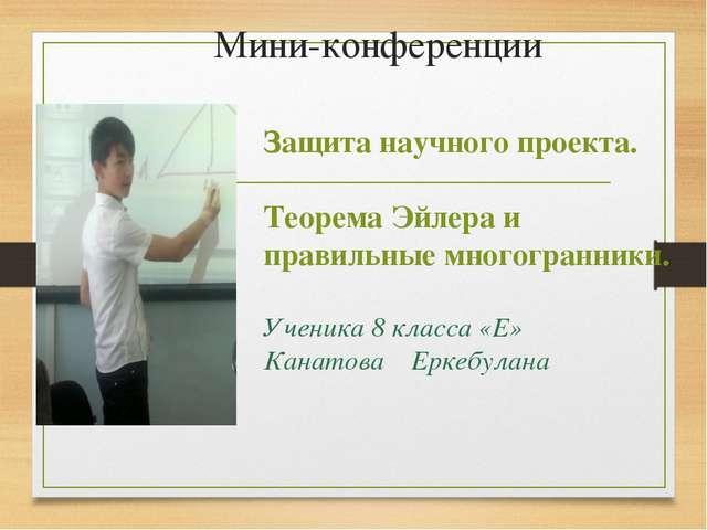 Мини-конференции Защита научного проекта. Теорема Эйлера и правильные многогр...