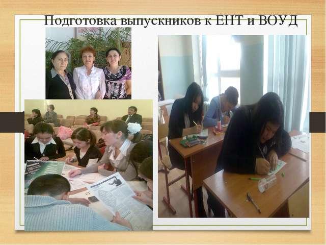 Подготовка выпускников к ЕНТ и ВОУД