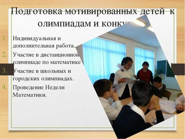 Подготовка мотивированных детей к олимпиадам и конкурсам Индивидуальная и доп...