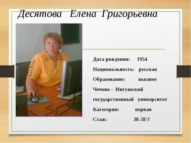 Десятова Елена Григорьевна Дата рождения: 1954 Национальность: русская Образ...