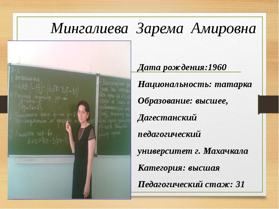 Мингалиева Зарема Амировна Дата рождения:1960 Национальность: татарка Образо...
