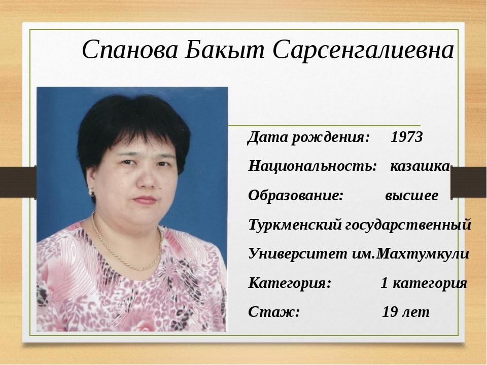 Спанова Бакыт Сарсенгалиевна Дата рождения: 1973 Национальность: казашка Обр...