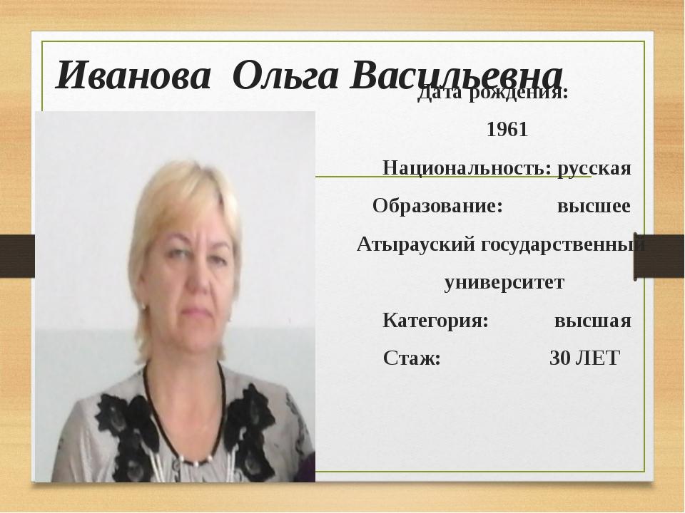 Дата рождения: 1961 Национальность: русская Образование: высшее Атырауский го...