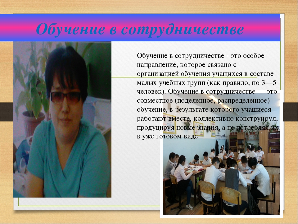 Обучение в сотрудничестве Обучение в сотрудничестве - это особое направление,...