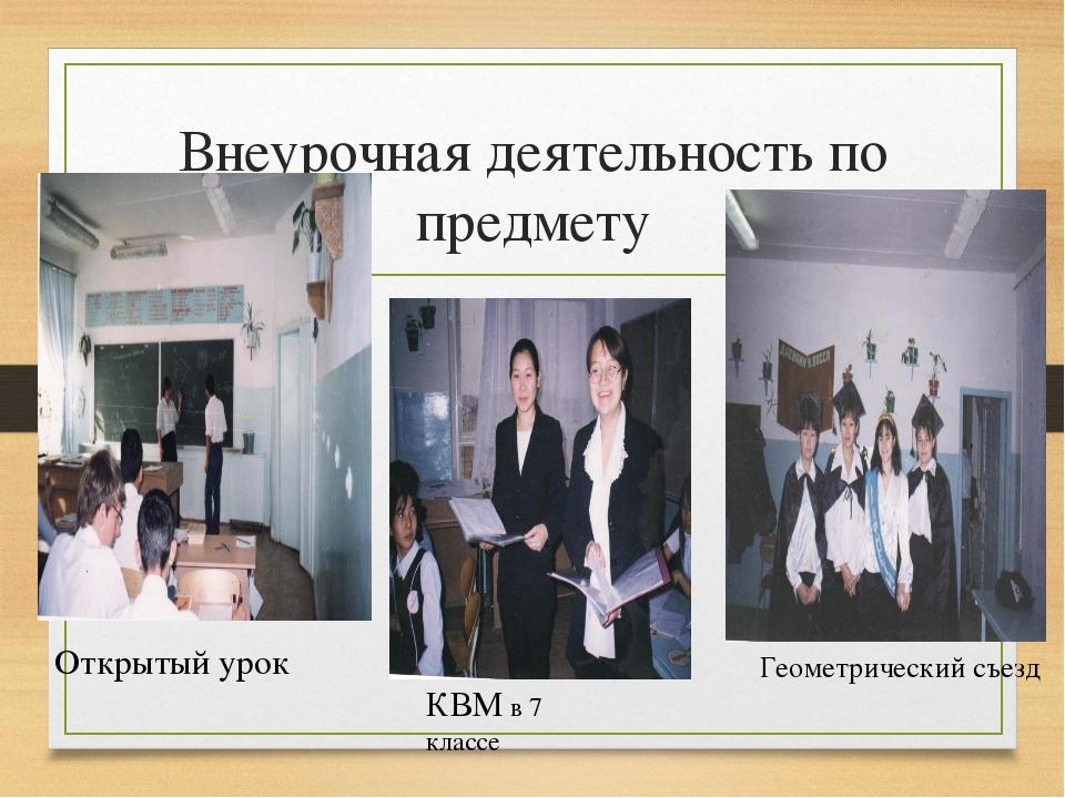 Внеурочная деятельность по предмету Открытый урок КВМ в 7 классе Геометрическ...