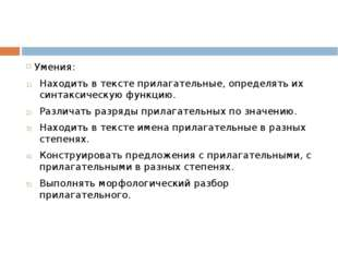 Умения: Находить в тексте прилагательные, определять их синтаксическую функц