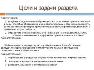 Цели и задачи раздела Практические: 1) Углубить представления обучающихся о р