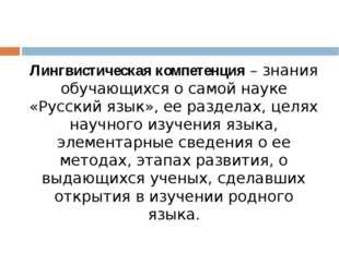 Лингвистическая компетенция – знания обучающихся о самой науке «Русский язык