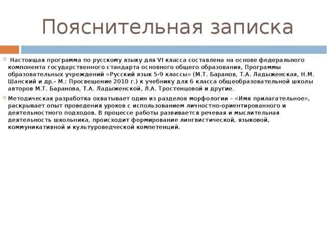 Пояснительная записка Настоящая программа по русскому языку для VI класса сос...