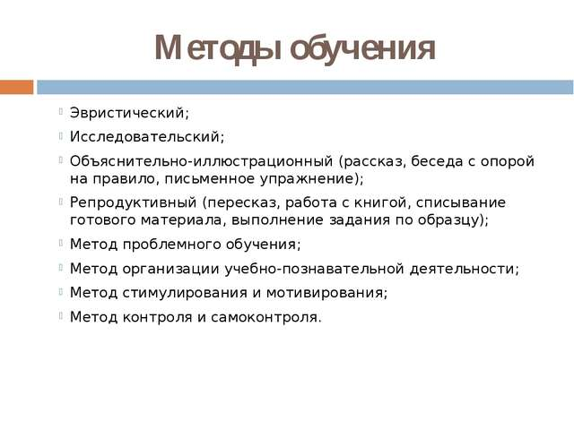 Методы обучения Эвристический; Исследовательский; Объяснительно-иллюстрационн...