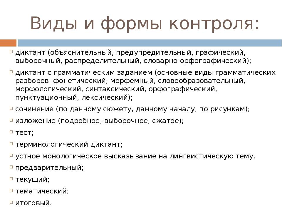 Виды и формы контроля: диктант (объяснительный, предупредительный, графически...