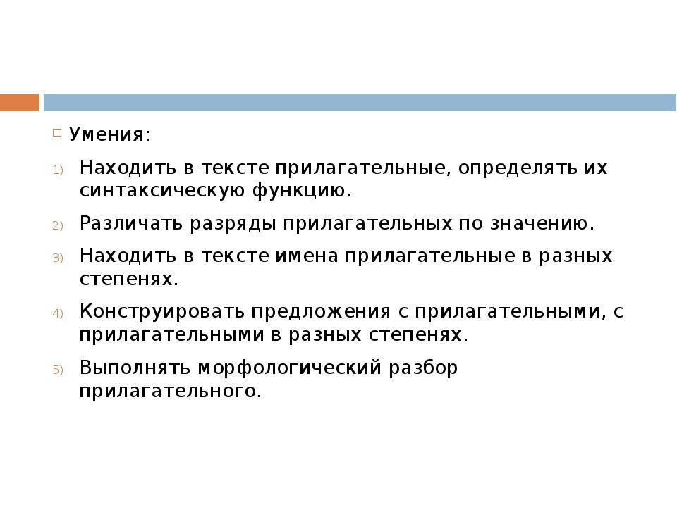 Умения: Находить в тексте прилагательные, определять их синтаксическую функц...