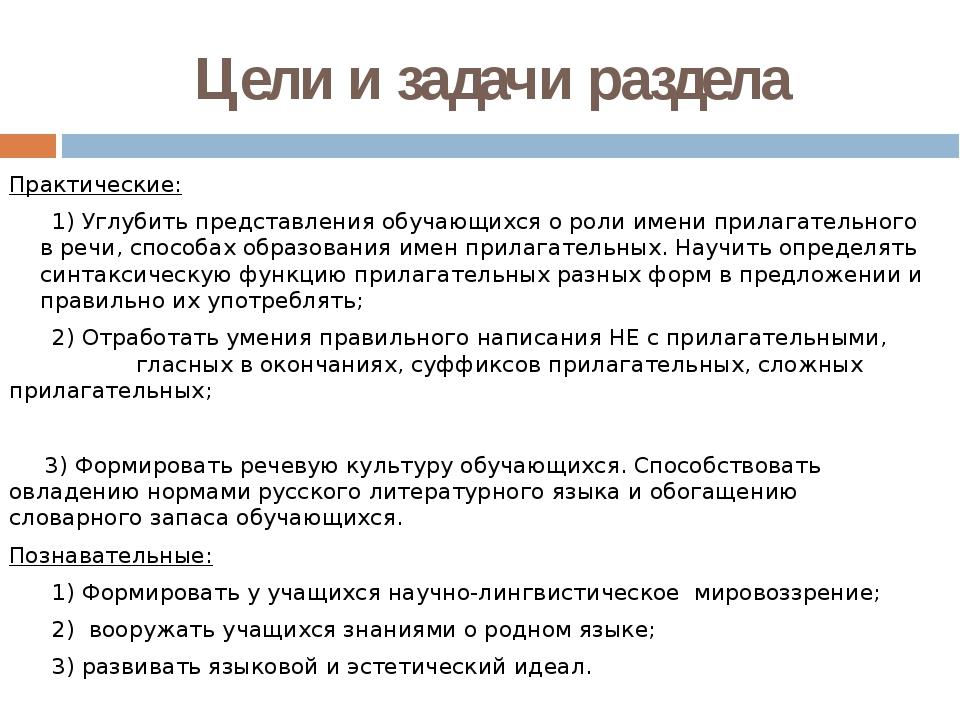 Цели и задачи раздела Практические: 1) Углубить представления обучающихся о р...