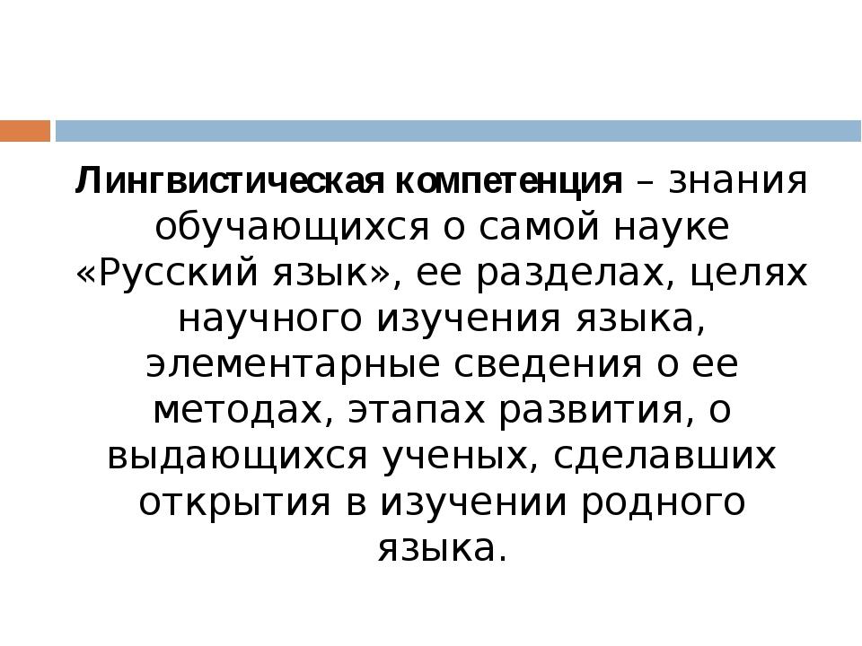 Лингвистическая компетенция – знания обучающихся о самой науке «Русский язык...