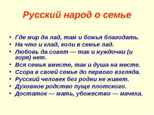 Русский народ о семье Где мир да лад, там и божья благодать. На что и клад, к