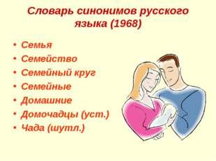 Словарь синонимов русского языка (1968) Семья Семейство Семейный круг Семейны