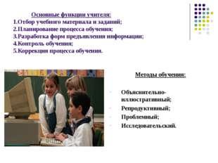 Основные функции учителя: 1.Отбор учебного материала и заданий; 2.Планирован
