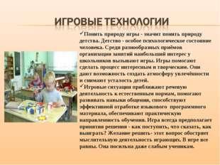Понять природу игры - значит понять природу детства. Детство - особое психоло