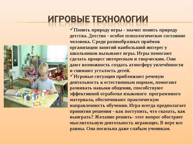 Понять природу игры - значит понять природу детства. Детство - особое психоло...