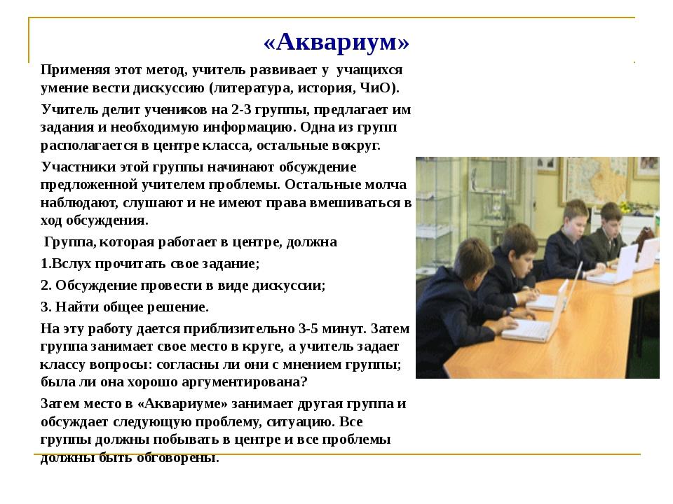 «Аквариум» Применяя этот метод, учитель развивает у учащихся умение вести дис...