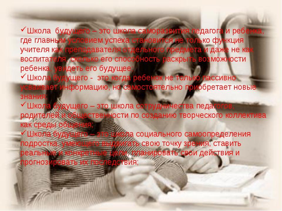 Школа будущего – это школа саморазвития педагога и ребенка, где главным услов...